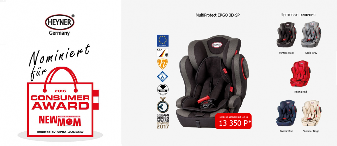 Автокресло HEYNER® MultiProtect ERGO 3D-SP номинировано в New Mom Consumer Award